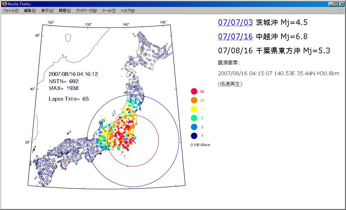 Building and Operation of the Japan Data Exchange Network (JDXnet) for Earthquake Observation Data